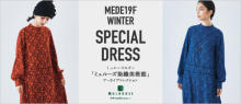 レトロな冬の装いを楽しむなら…。ビンテージ図案を蘇らせた「MEDE19F」ミュルーズモダンコレクションがおすすめ♩