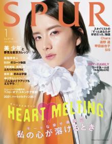 板垣李光人、ジェンダーレスな魅力全開 男性俳優で異例の『SPUR』表紙抜てき