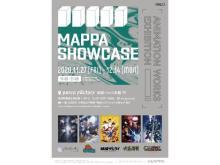 アニメスタジオ「MAPPA」2020年作品を一挙展示する企画展が池袋PARCOにて開催