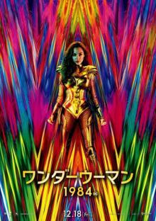 映画『ワンダーウーマン 1984』米国に先駆け日本で12・18公開決定