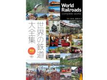 世界17カ国の美しい鉄道風景を収録した書籍『世界の鉄道大全集』が発刊