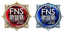 『FNS歌謡祭』NiziUがデビュー当日に初出演 小沢健二25年ぶり、刀剣男士初出陣