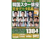 総勢1384名!韓国スター俳優の全データを収めた人気ムックが今年も登場
