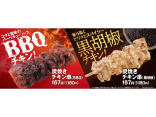 食べ応えバッチリ!ファミリーマートの新商品「炭焼きチキン串」