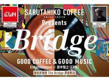 「猿田彦珈琲 The Bridge 原宿駅店」で音楽と映像のスペシャルイベント開催