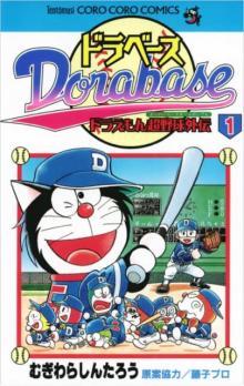 """『ドラえもん』野球漫画、マンガワンに全巻登場 """"クロえもん""""が人間&ロボットと対決"""