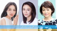 """山口紗弥加、NHKドラマで""""快演"""" 人生一発逆転をかけて戦う女たちの物語"""