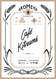 「CAFÉ KITSUNÉ×AKOMEYA TOKYO」お米にまつわるコラボグッズが12月より発売。和モダンなアイテムは必見です♡