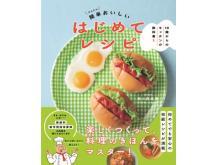 """""""料理のきほん""""をマスター!レベルに合わせて選べる子どものためのレシピ本"""