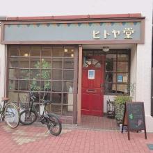"""今、静岡の""""泊まれる喫茶店""""がじわじわ話題♡大正にタイムスリップしたような「ヒトヤ堂」が素敵すぎるんです◎"""