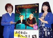"""古川登志夫、私生活で機嫌悪いと「ピッコロになる」妻が暴露で照れ 日本の声優事情は""""天国"""""""