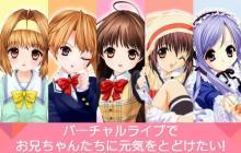 『シスプリ』バーチャルライブ来年2・14開催決定 可憐・咲耶・花穂・衛・亞里亞の妹5人参加