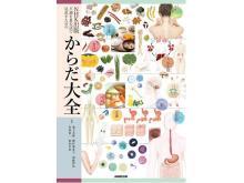 からだ事典の決定版「NHK出版 不調を食生活で見直すための からだ大全」