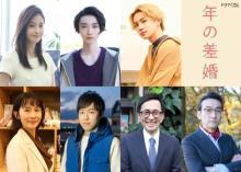 葵わかな×竹財輝之助『年の差婚』追加キャスト決定 松本若菜、吉野北人ら出演