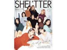 E-girls&JO1が登場する「SHEL'TTER #53 WINTER 2020」の先行予約スタート