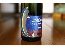ブリに合う日本酒「真野鶴 ブリーズ」が寒ブリの名産地・佐渡島で誕生!