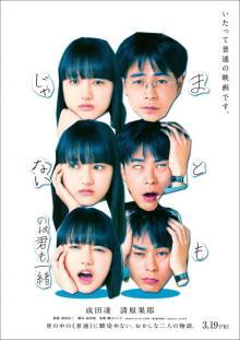 成田凌&清原果耶W主演『まともじゃないのは君も一緒』来年3・19公開 言いたい放題の特報解禁