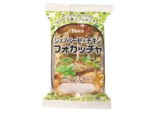 """「Pasco」フォカッチャシリーズから新作""""ジェノベーゼ×チキン""""登場!"""
