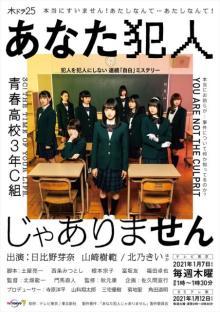 テレ東・佐久間Pのミステリードラマ、お蔵入りの危機を乗り越え9ヶ月遅れで放送決定