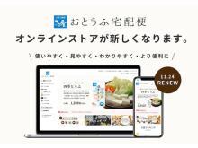 老舗豆腐「さとの雪」公式オンラインストアがより使いやすくリニューアル!