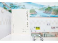 あのミルク風呂が自宅で楽しめる!老舗銭湯「小杉湯」オリジナル入浴剤発売
