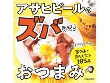 家飲みが楽しくなる簡単レシピ本「アサヒビールのズバうま!おつまみ」発売