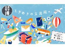 """中にはちみつが入った""""ヤマトのり""""?!「文具女子博2020」に登場"""