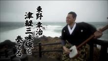 東野幸治、津軽三味線は「一生の相方になりそう」 大会出場に向けて猛けいこ