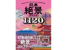 自宅で旅気分!日本&世界の美しい絶景を集めた完全保存版2冊が同時発売中