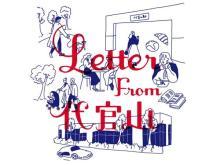 「代官山 蔦屋書店」で気軽に手紙を楽しめるイベントがスタート!