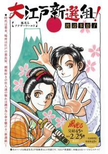 『風光る』作者の読切漫画、75ページで掲載 『大江戸新選組!風光るアナザーワールド』