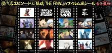 映画『銀魂』入場者特典はフィルム風シール 計30種で歴代名エピソードの数々
