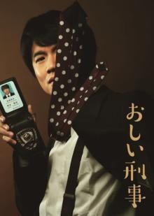 風間俊介主演、あの残念なキャラが帰ってくる 『やっぱりおしい刑事』来年3月スタート