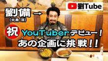 """""""劉備""""大泉洋、YouTuberデビュー """"孔明""""ムロツヨシもゲスト登場"""