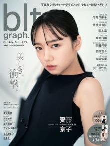 日向坂46齊藤京子表紙の「blt graph.」が「写真集」2位 極薄メーク&パンツスーツで新たな魅力発見