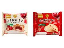 """冬季限定!「Pasco」から""""あまおう""""を使ったデニッシュ&パンケーキ登場"""