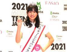 『2021ミス・ティーン』グランプリは13歳の鈴木爽さん 特技で『半沢直樹』名シーン再現