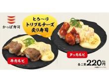 かっぱ寿司の肉ネタと相性抜群!「とろ~りトリプルチーズ炙り寿司」登場
