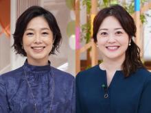 有働由美子&水卜麻美、3度目のタッグで2020年を振り返る【コメントあり】