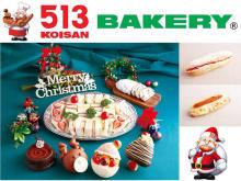 「513BAKERY」にクリスマスパンやパーティセットが登場!12月の新商品も