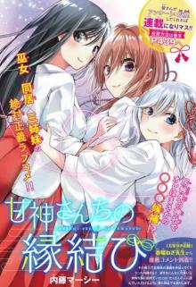 『五等分の花嫁』アシスタントの読切漫画が掲載 巫女×同居×三姉妹のラブコメ