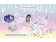 長野県阿智村にて「キキ&ララ」デザインのマスクとフェイスシールドが発売