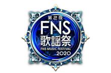 石橋貴明&工藤静香「Little Kiss」、23年ぶり『FNS歌謡祭』で復活へ