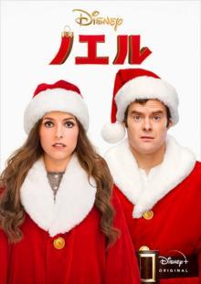 クリスマス映画『ノエル』 「新たな伝統に加わるかも」!?