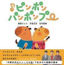 中居正広、劇団ひとり、古市憲寿による絵本『♪ピンポンパンポンプー』が「BOOK」1位【オリコンランキング】