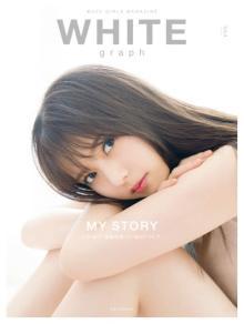 乃木坂46の齋藤飛鳥表紙の『WHITE graph 004』が「BOOK」6位 箱根のホテルで素の表情を切り取ったグラビア収録【オリコンランキング】