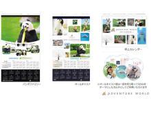 動物たちの魅力たっぷり!アドベンチャーワールドオリジナルカレンダー発売