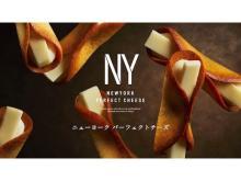 チーズ菓子専門店「NEWYORK PERFECT CHEESE」が東武百貨店池袋店にオープン