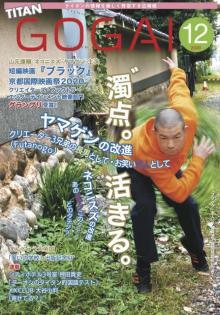 『京都国際映画祭2020』で映像作品が高評価のネコニスズ・ヤマゲン 『号外』で大特集