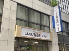 吉本坂46、定期公演でクラスター発生 出演者12人らがコロナ感染